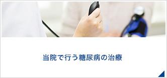 当院で行う糖尿病の治療