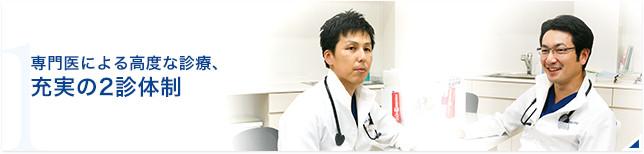 専門医による高度な診療、充実の2診体制