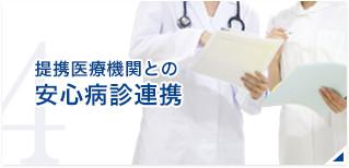 提携医療機関との安心病診連携