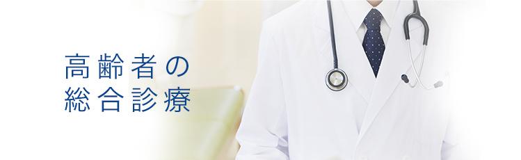 高齢者の総合診療