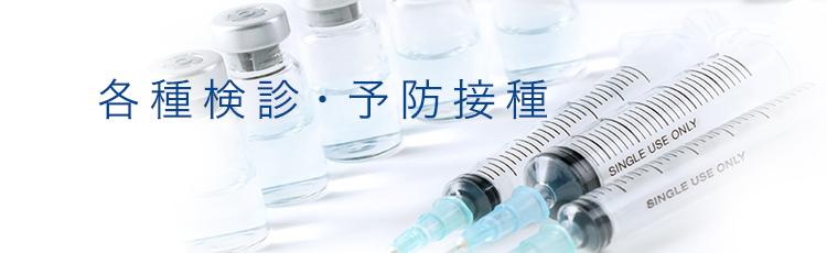 各種検診・予防接種