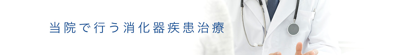 当院で行う消化器疾患治療